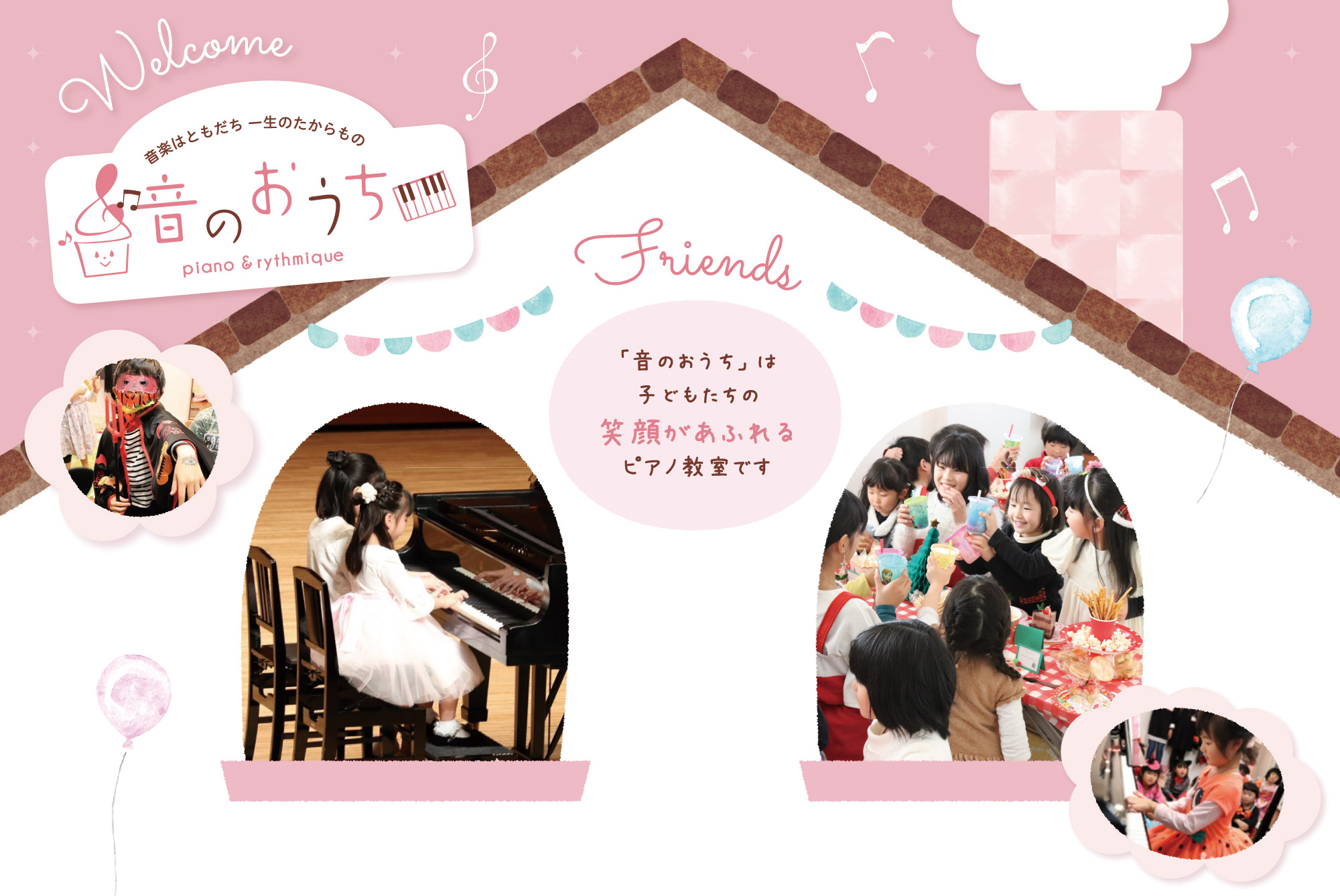 音のおうちピアノ教室 広島市中区吉島のピアノ教室